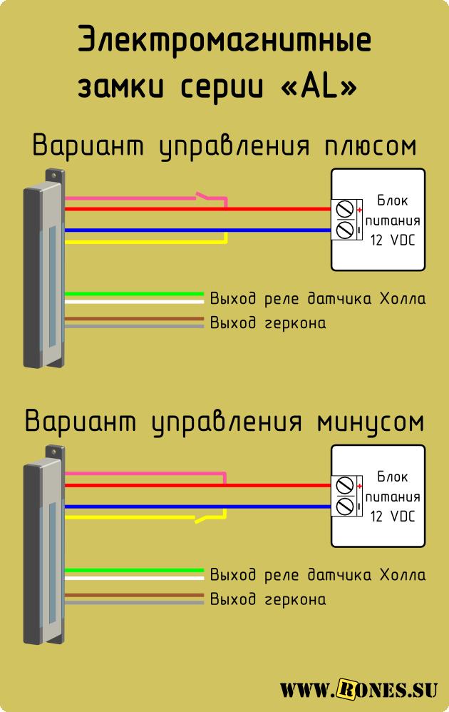 схема подключения электромагнитного замка Aler рокса