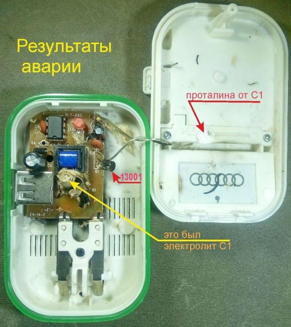 Сгорела зарядная «лягушка» PTB001602