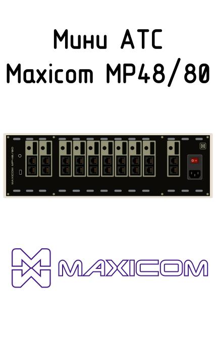 мини АТС Maxicom MP48/80