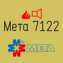 Система речевого оповещения «Мета 7122»