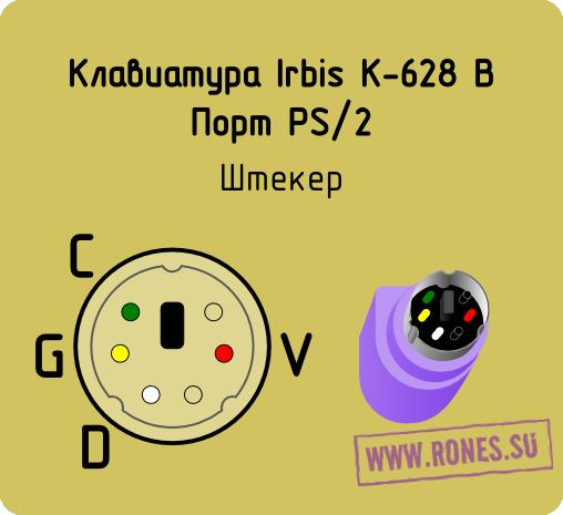Irbis_K-628B