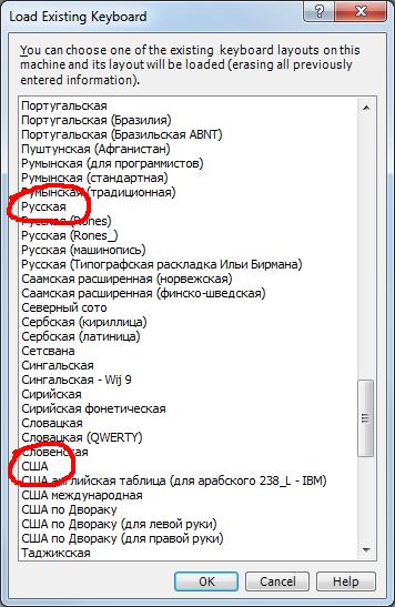 MS Keyboard Layout Creator выбор раскладки для редактирования