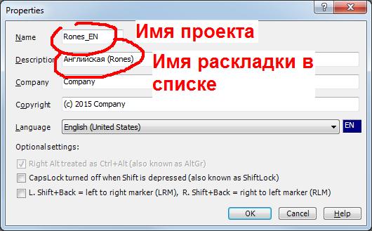 MS Keyboard Layout Creator присвоение имени новой раскладке