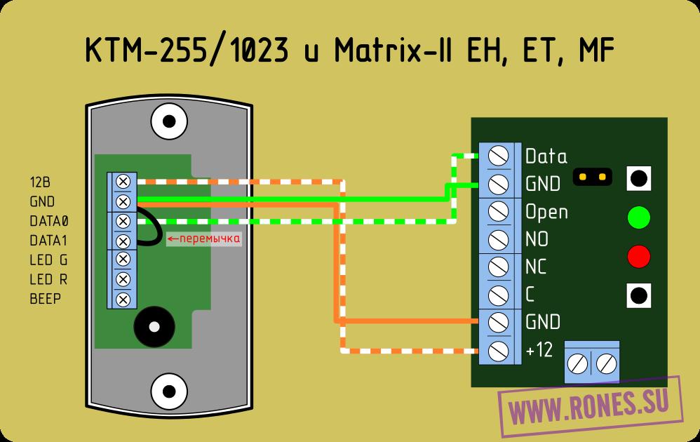 Схема подключения ктм 255