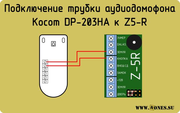 Схема принципиальная kocom dp-203ha