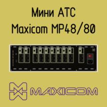 Инструкция для мини АТС Мультиком «Maxicom MP48/80»