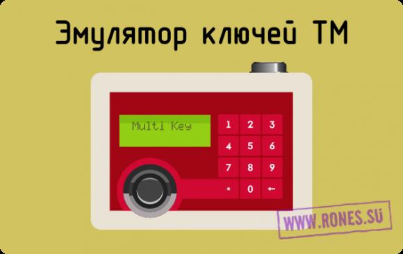 Эмулятор ключей touch memory