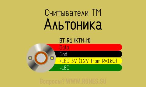 Подключить считыватель BT-R1 KTM-H Альтоника