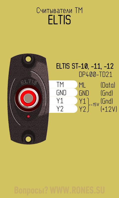 Подключить считыватель Eltis ST-10 ST-11 ST-12