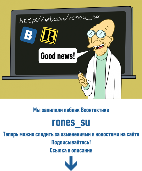 Сообщество Rones.SU Вконтакте