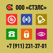 Комплексные системы безопасности — предложение от фирмы «Стэлс»