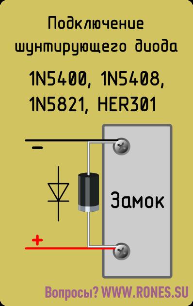 ShuntDiode_for_EM-lock