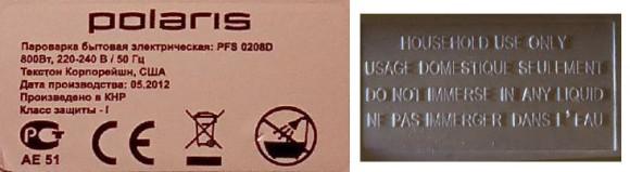Пароварка Polaris — шильдики