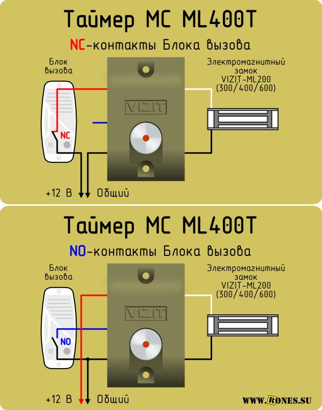 Схема подключения Таймера VIZIT MC-ML400T