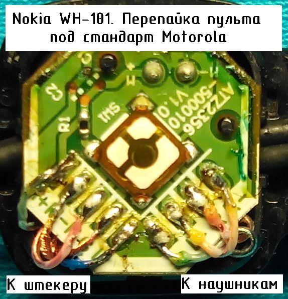 Пульт Nokia WH-101 перепайка под Motorola