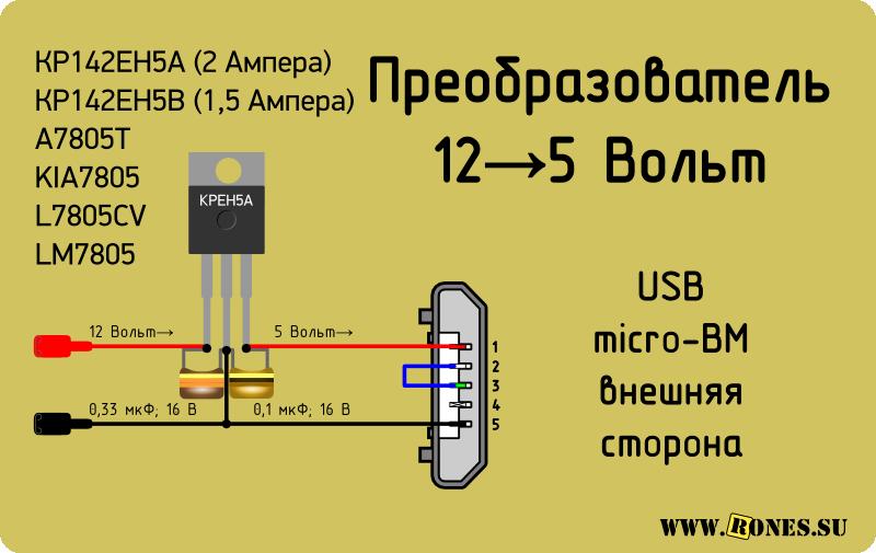 на стабилизаторе КР142ЕН5А