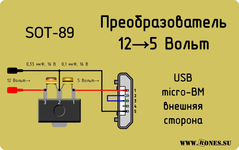 Преобразователь 12->5 вольт на