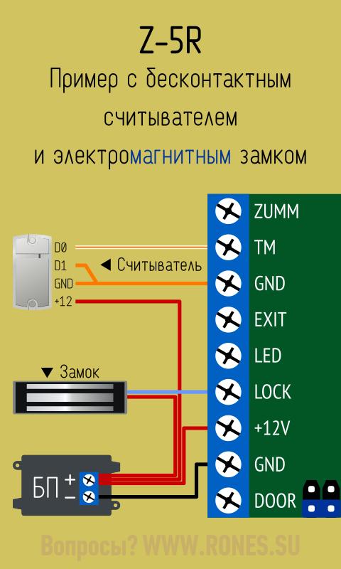 Электромагнитный замок с контроллером схема