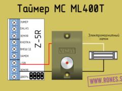 Таймер MC ML400T